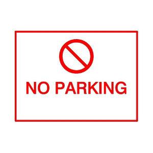 Image of No parking Parking sign (H)150mm (W)200mm